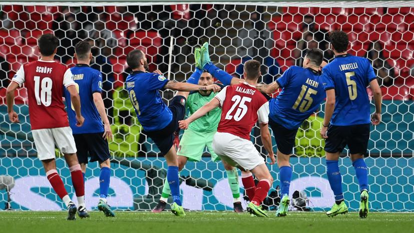 Экс-футболист ЦСКА Корнаухов: Австрия была великолепно подготовлена к матчу с Италией