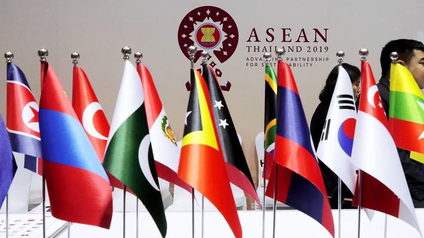 В Совбезе рассказали о консультациях России и стран АСЕАН