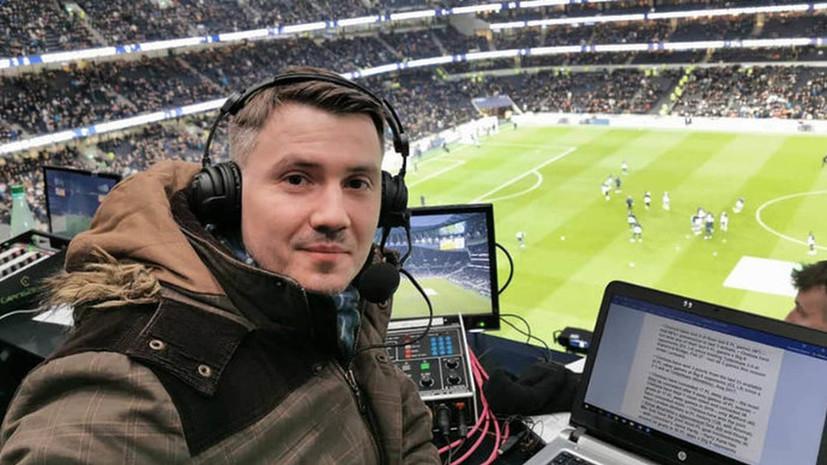Комментатор Стогниенко шокирован смертью футболиста ЛФЛ в Москве