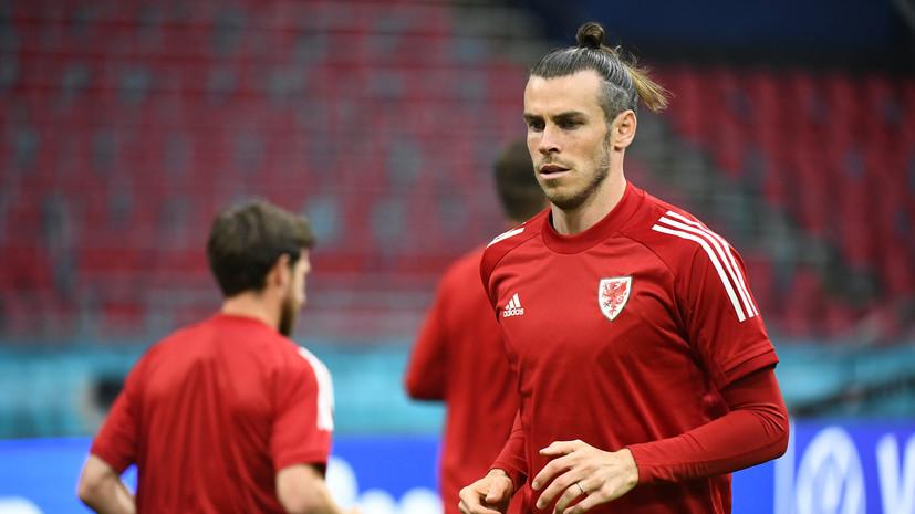 Бэйл: буду выступать за сборную Уэльса до тех пор, пока не перестану играть в футбол