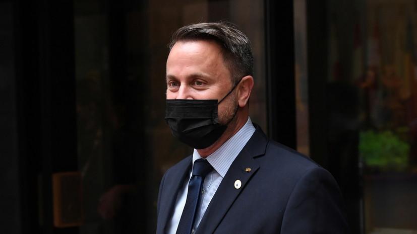 Премьер Люксембурга сдал положительный тест на коронавирус