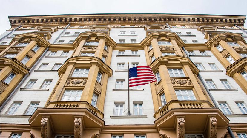 Посольство США в Москве после 1 августа не сможет оказывать консульские услуги