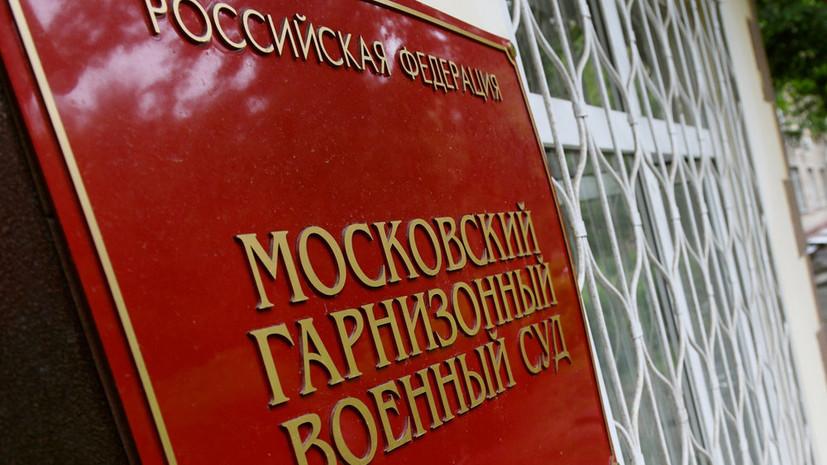 Под стражей на два месяца: в Москве арестовали трёх офицеров ФСБ