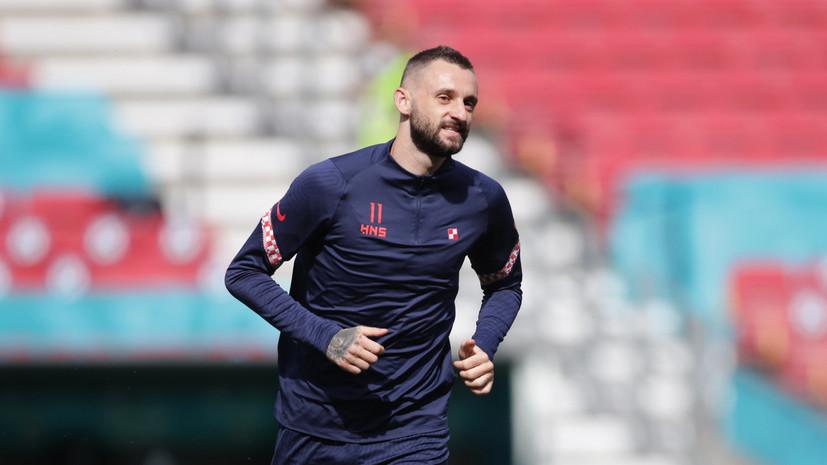 Брозович рассказал о плане Хорватии на матч с Испанией