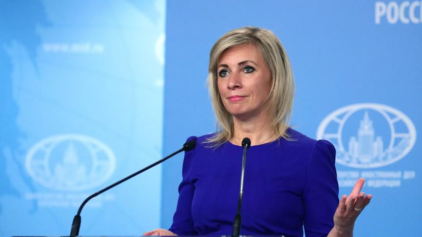 Захарова высказалась о роли Запада в борьбе с пандемией
