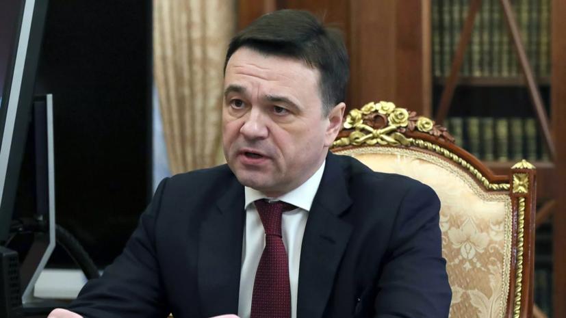 Воробьёв назвал напряжённой ситуацию с коронавирусом в Подмосковье