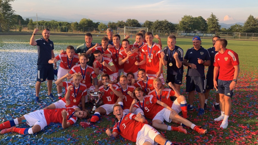 Юношеская сборная России по футболу выиграла международный турнир