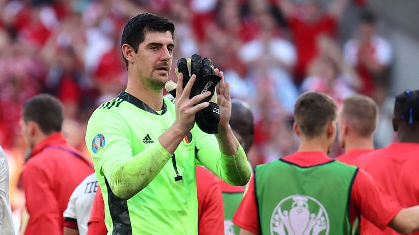 Куртуа высказался о критике сборной Бельгии по футболу со стороны нидерландцев