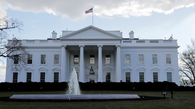 В Белом доме назвали диалог с Россией отвечающим интересам США