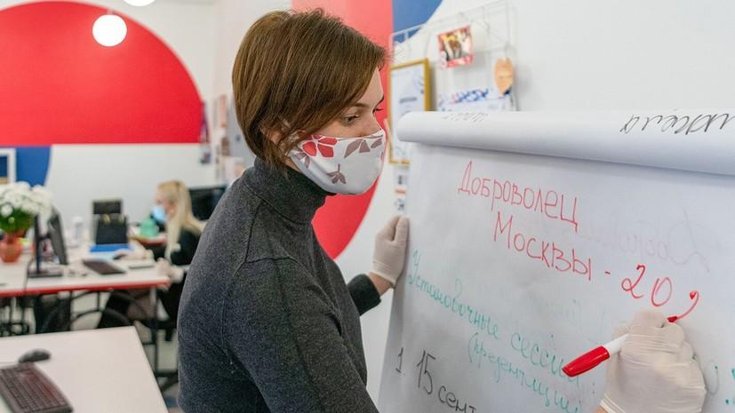 Молодёжный волонтёрский центр открылся в Москве