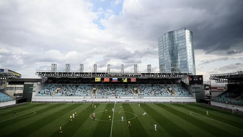 «Арена Химки» готова принять матч заСуперкубок России по футболу