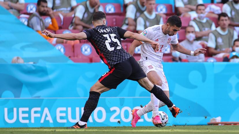 Невероятный матч: Испания обыграла Хорватию в дополнительное время в 1/8 финала