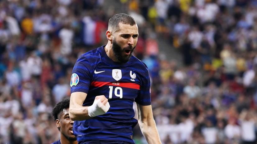 Бензема оформил дубль за две минуты в матче 1/8 финала Евро-2020 со Швейцарией