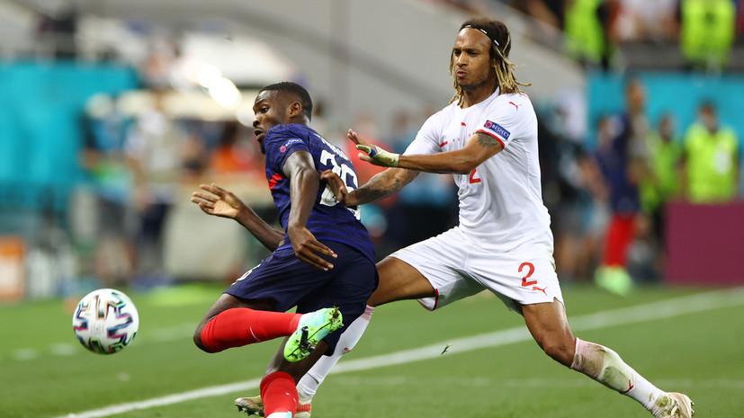 Франция и Швейцария проведут первую серию пенальти на Евро-2020