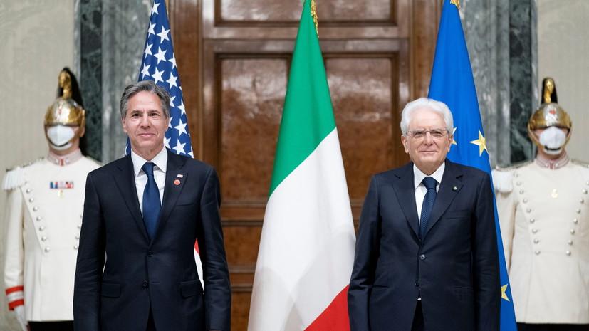 Блинкен провёл переговоры с президентом Италии