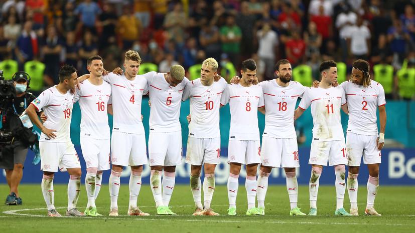 Швейцария в серии пенальти сенсационно обыграла Францию и вышла в 1/4 финала Евро-2020