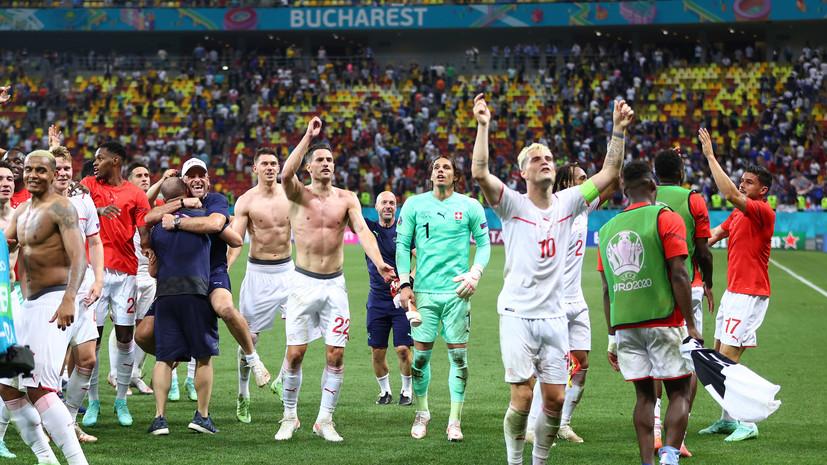 Швейцария впервые выиграла серию пенальти на крупных турнирах