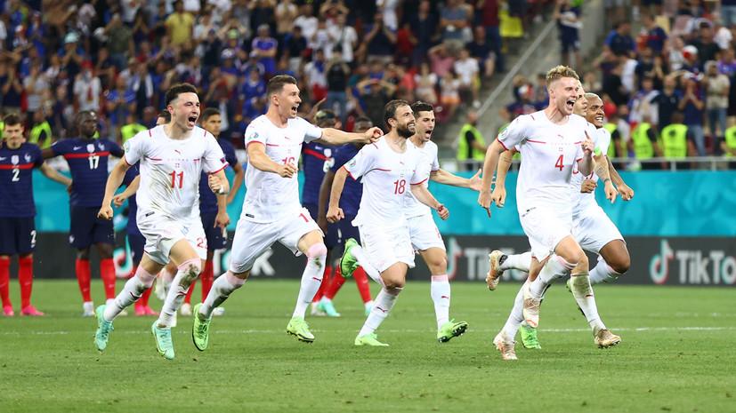 Невероятная развязка: Франция упустила преимущество в два мяча и уступила Швейцарии в серии пенальти на Евро-2020