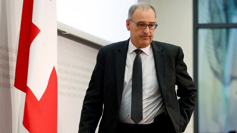 Президент Швейцарии отреагировал на победу сборной страны над Францией на Евро-2020