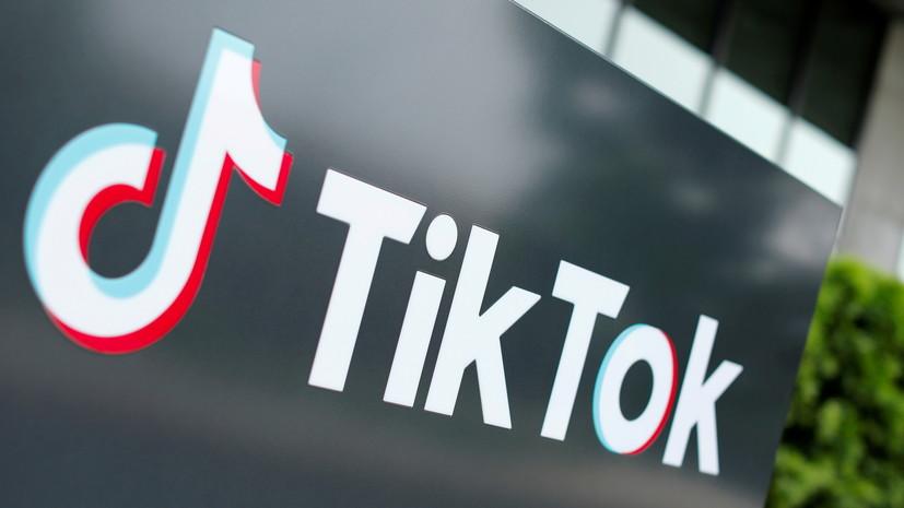 Решение суда о штрафе TikTok на сумму 2,6 млн рублей вступило в силу