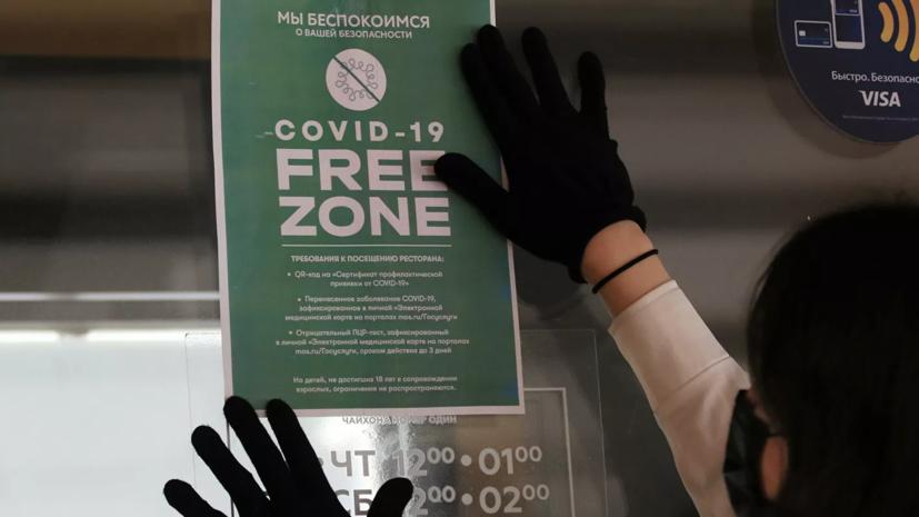 Сети ресторанов рассказали о первом дне после введения QR-кодов в Москве