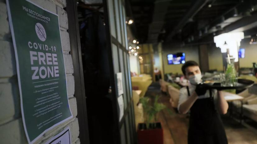 Рестораторы Москвы отправили более 6 тысяч заявок на работу в режиме COVID-free