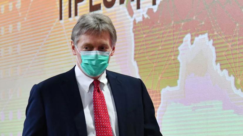 Песков заявил о высокой активности граждан по обращениям на прямую линию