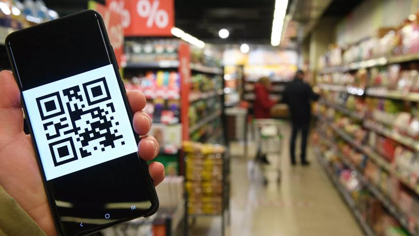 Власти Москвы порекомендовали пять мобильных приложений для проверки QR-кодов