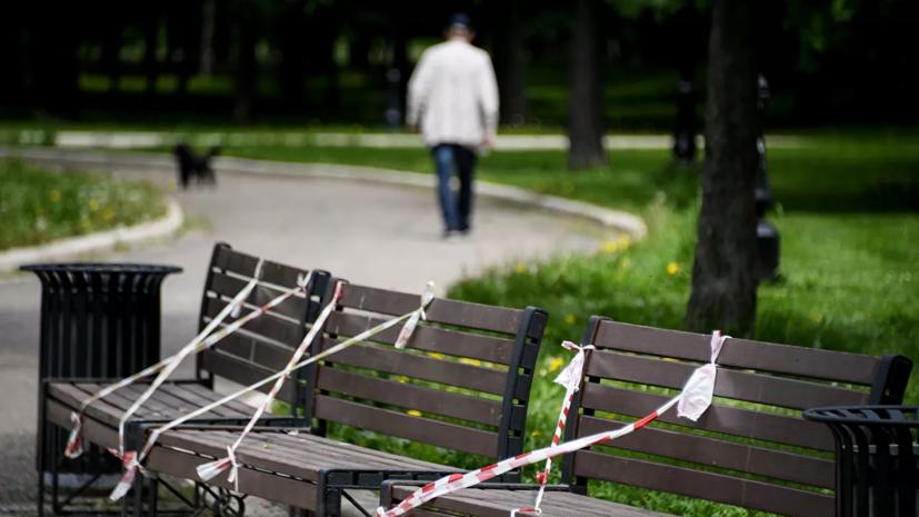 В парках Подмосковья ввели ограничения на фоне пандемии