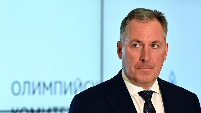 Глава ОКР назвал задачу сборной России на Олимпиаде в Токио