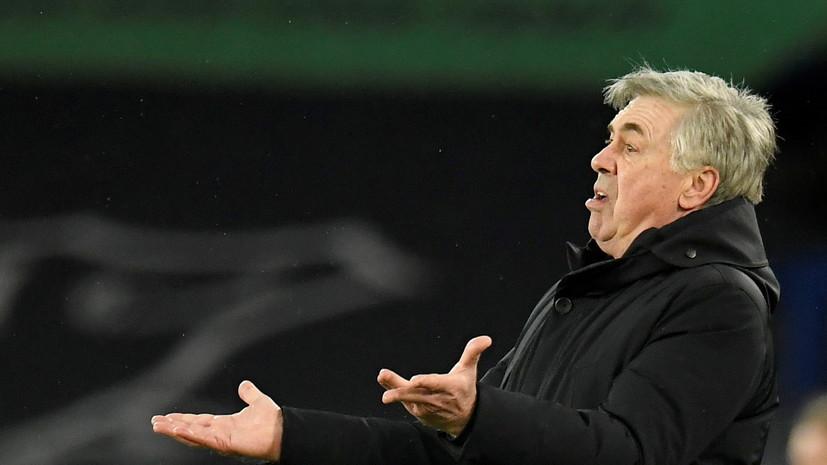 СМИ: Испанская налоговая потребовала у «Реала» удержать из зарплаты Анчелотти €1,4 млн
