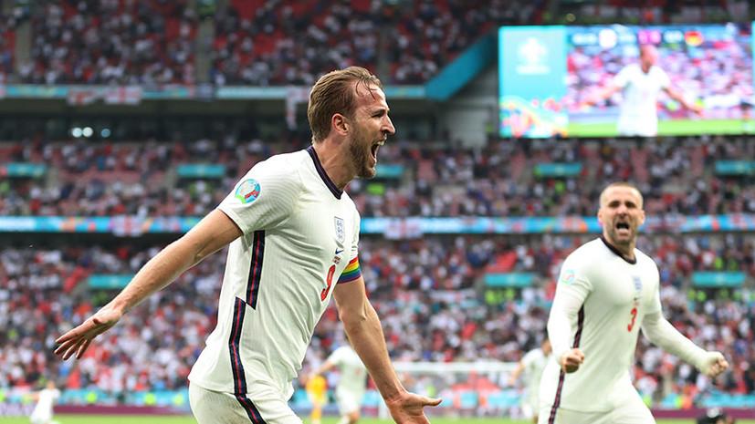 Впервые с 1966 года: Англия обыграла Германию и вышла в четвертьфинал Евро-2020