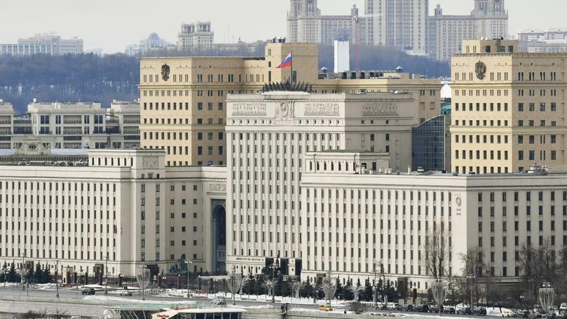 Минобороны России рассказало об инциденте с нидерландским кораблём в Чёрном море