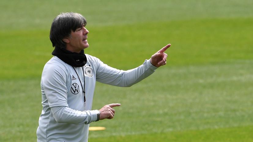 Лёв покинул сборную Германии спустя 5496 дней после назначения