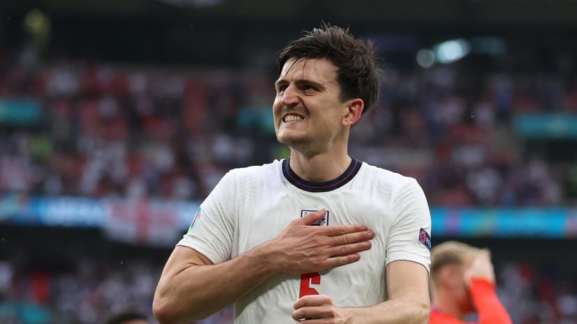 Магуайр признан лучшим игроком матча Евро-2020 Англия — Германия