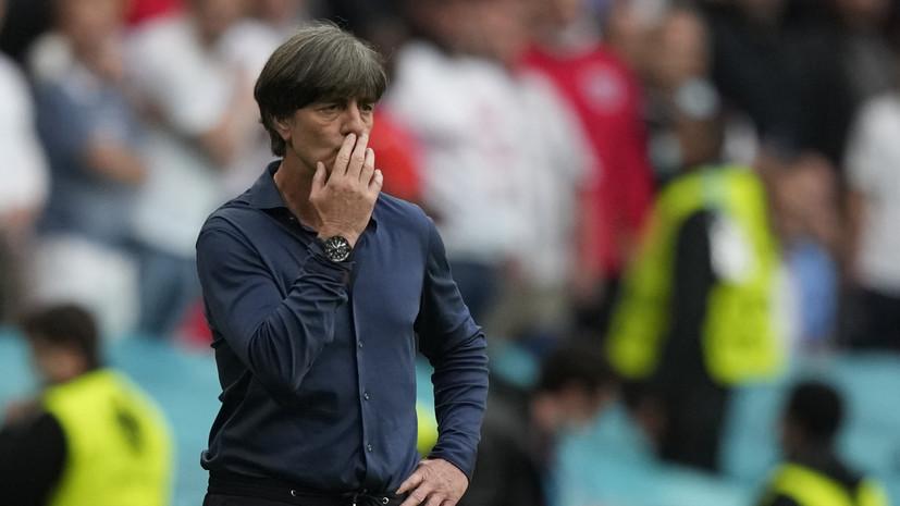 Лёв провёл 197 матчей во главе сборной Германии