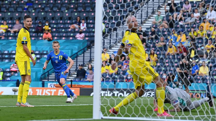 Зинченко вывел Украину вперёд в матче со Швецией