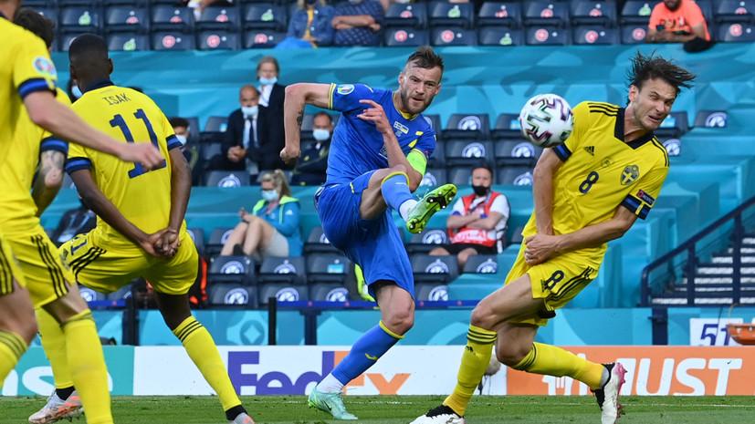 Ярмоленко принял участие в четырёх голах Украины из пяти на Евро-2020