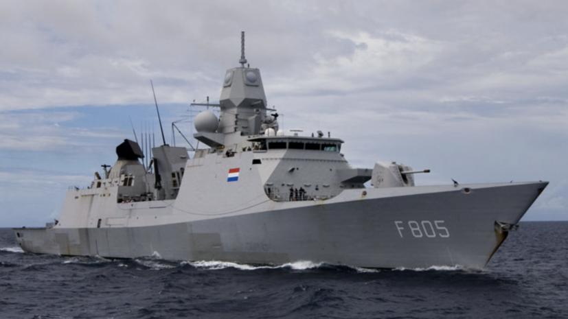«Для предупреждения нарушения границы»: в Минобороны РФ рассказали об инциденте с фрегатом ВМС Нидерландов в Чёрном море