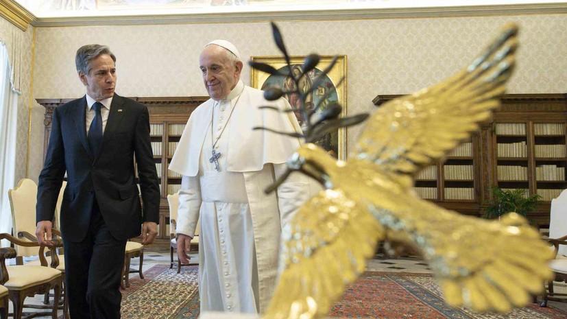 Госсекретарь США считает Ватикан важным партнёром США