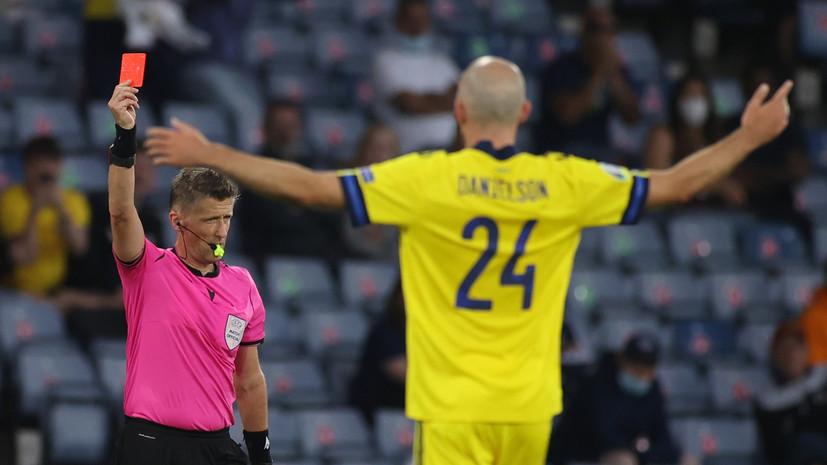 Арбитр удалил шведского футболиста в матче с Украиной после использования VAR