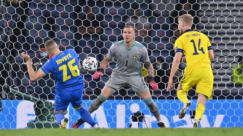 Украина в дополнительное время вырвала победу у Швеции в 1/8 финала Евро-2020