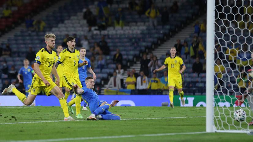 Первая победа в плей-офф: Украина обыграла Швецию в овертайме 1/8 финала Евро-2020