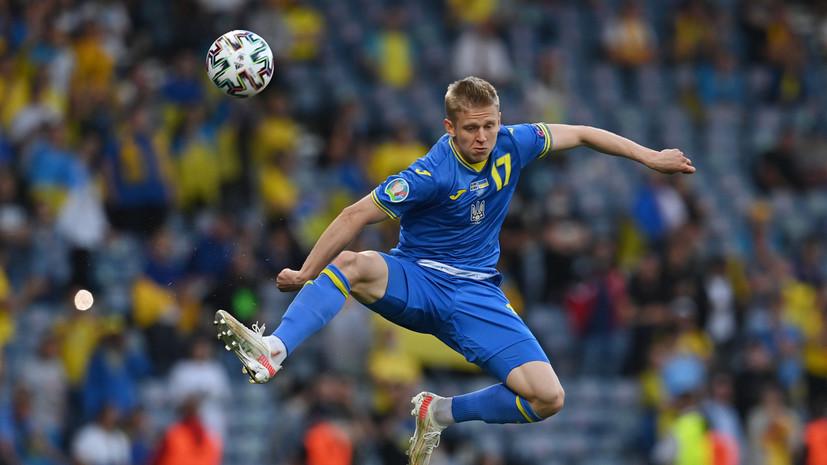 Зинченко поблагодарил украинских болельщиков после матча со Швецией