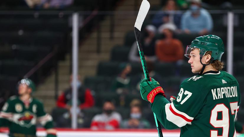 Капризов признан лучшим новичком сезона НХЛ