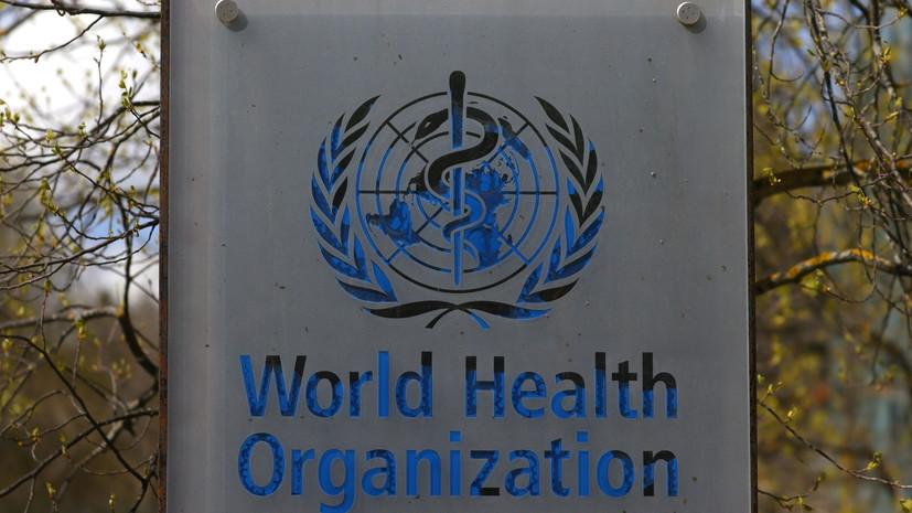 В ВОЗ заявили о высоком уровне заболеваемости коронавирусом в мире