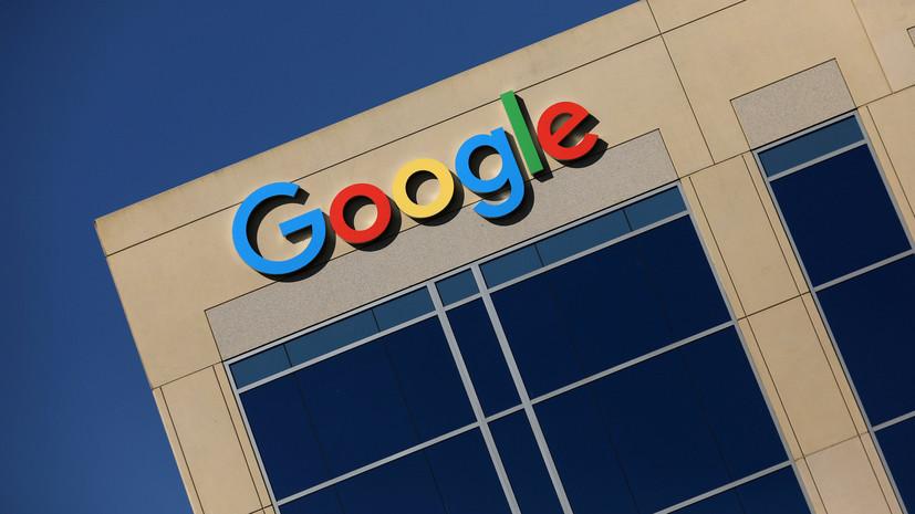 В Роскомнадзоре заявили, что Google не локализовала базы данных россиян в России