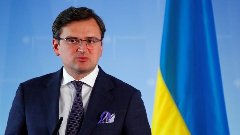 Кулеба выразил недовольство словами Путина о едином народе России и Украины