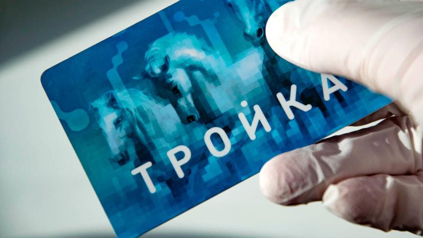 В приложении «Метро Москвы» сделали доступным пополнение «Тройки» без регистрации