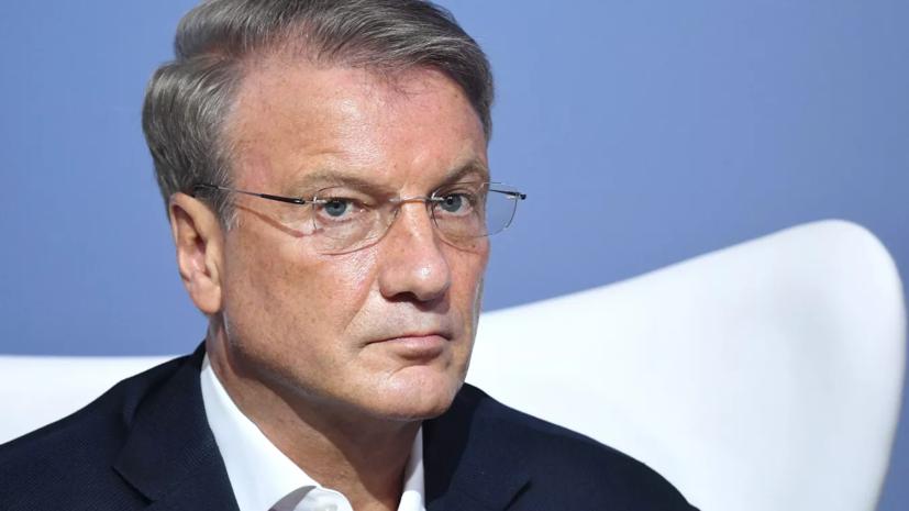 Греф рассказал о прогнозе цены на нефть марки Urals